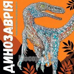 """Книга для досуга - Динозаврия """"Жорж"""" (укр)"""