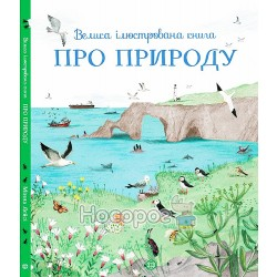 """Большая иллюстрированная книга о природе """"Жорж"""" (укр)"""