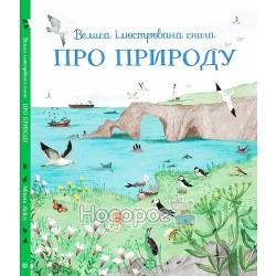 """Велика ілюстрована книга про природу """"Жорж"""" (укр)"""