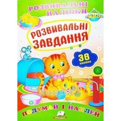 """Развивающие наклейками - Развивающие задания """"Пегас"""" (укр)"""