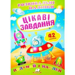 """Развивающие наклейками - Интересные задачи """"Пегас"""" (укр)"""