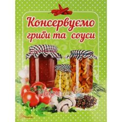"""Вкусно! Рекомендуем! - Консервируем грибы и соусы """"Талант"""" (укр.)"""