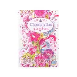 Дневник для девочек Скат УП-173