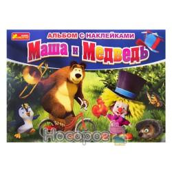 """Альбом с наклейками """"Маша и медведь"""" (Клоун)"""