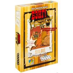 Настільна гра Hobby World Бэнг! Великолепная Восьмерка. (дополнение) 1186