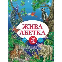 """Живая азбука """"FastAr Kids"""" (укр.)"""