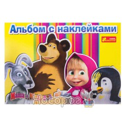 """Альбом с наклейками Маша и медведь """"Друзья"""""""