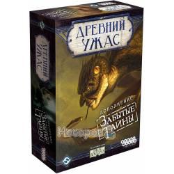 Настольная игра Hobby World Древний Ужас. Забытые тайны (дополнение) 1406