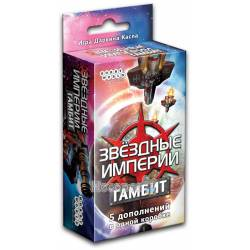 Настольная игра Hobby World Звёздные империи: Гамбит (дополнение) 1502