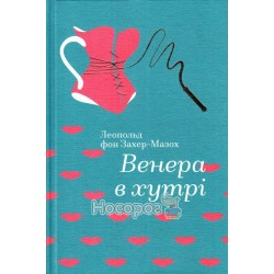 """Золотая полка - Венера в мехах """"Книголав"""" (укр.)"""