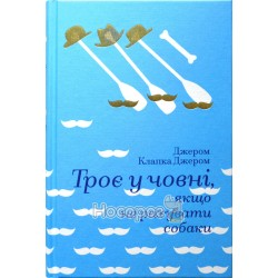 """Золота полиця - Троє у човні, якщо не рахувати собаки """"Книголав"""" (укр.)"""