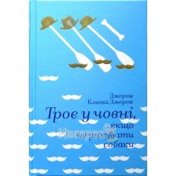 """Золотая полка - Трое в лодке, не считать собаки """"Книголав"""" (укр.)"""