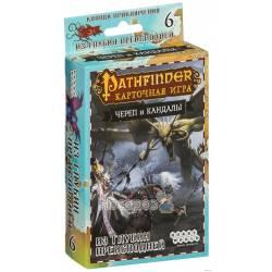 """Настольная игра Hobby World Pathfinder Череп и Кандалы """"Из глубин преисподней"""" 1706"""