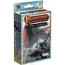 """Настольная игра Hobby World - Pathfinder Череп и Кандалы """"Цена вероломства"""" 1705"""