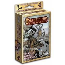 Настільна гра Hobby World - Pathfinder Фортеця Кам'яних Велетнів 1556