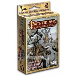 Настольная игра Hobby World - Pathfinder Крепость Каменных Великанов 1556