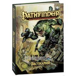 Настольная игра Hobby World - Pathfinder Бестиарий 75063