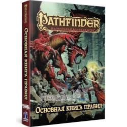 Настільна гра Hobby World - Pathfinder Основна книга правил 75062