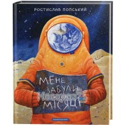"Мене забули на місяці ""А-ба-ба-га-ла-ма-га"" (укр.)"