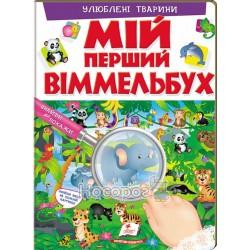 """Мой первый виммельбух - Любимые животные """"Пегас"""" (укр.)"""