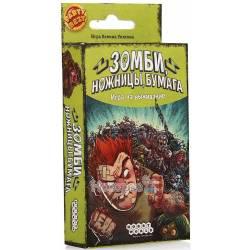 Настольная игра Hobby World Зомби, Ножницы, Бумага 1412