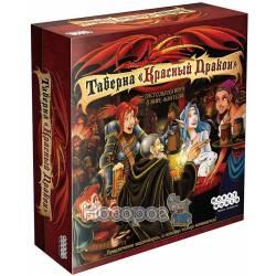"""Настільна гра Hobby World Таверна """"Червоний Дракон"""" 1639"""