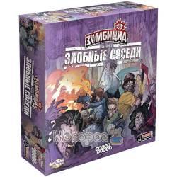 Настольная игра Hobby World Зомбицид. Злобные соседи (дополнение) 1410