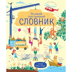 "Великий ілюстрований словник ""Жорж"" (укр.)"