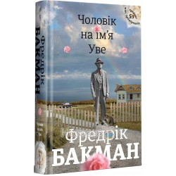 "Полка бестселлер - Мужчина по имени Уве ""Книголав"" (укр.)"