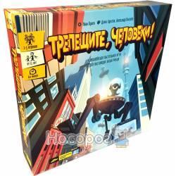 Настольная игра Cosmodrome Games Трепещите, человеки! 52025