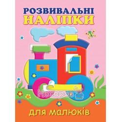 """Розвивальні наліпки для малюків - Паровоз """"Vivat"""" (укр.)"""