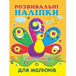 """Развивающие наклейки для малышей - Павлин """"Vivat"""" (укр.)"""