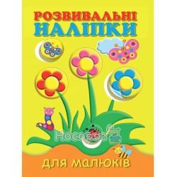 """Розвивальні наліпки для малюків - Квіти """"Vivat"""" (укр.)"""