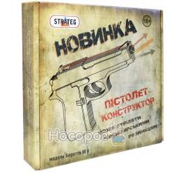 Пістолет-конструктор STRATEG Модель Беретта М9 400