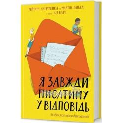 """Полка бестселлер - Я всегда буду писать в ответ """"Книголав"""" (укр.)"""