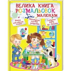 """Большая книга раскрасок малышам """"Пегас"""" (укр.)"""