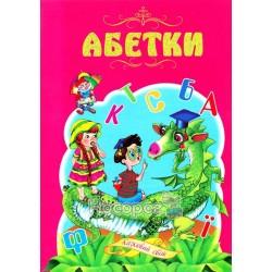 """Азбуки """"Септима"""" (укр.)"""