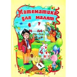 "Математика для малышей ""Септима"" (укр.)"