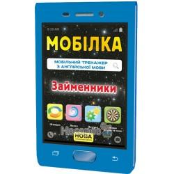 """Мобилка - Тренажер по английскому языку Местоимения """"Зірка"""" (англ. / укр.)"""