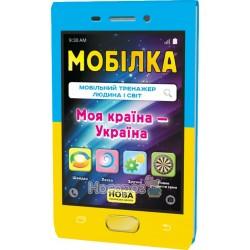 """Мобилка - Тренажер Человек и мир. Моя страна - Украина. """"Зірки"""" (укр.)"""