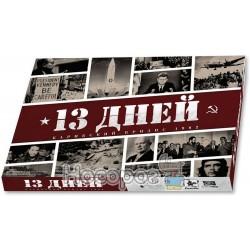 Настольная игра 13 дней: Карибский кризис (13 Days: The Cuban Missile Crisis) 1261