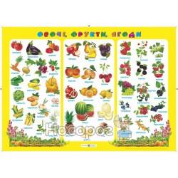 """Овощи, фрукты, ягоды """"УиП"""" (укр.)"""