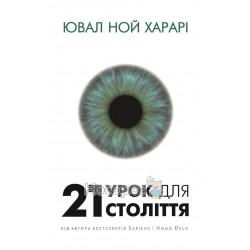 """21 урок для століття """"BookChef"""" (укр.)"""