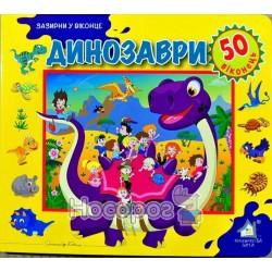 """Загляни в окошко - Динозавры """"Книжкова Хата"""" (укр.)"""