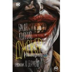 """Комікси DC - Джокер """"Рідна мова"""" (укр.)"""