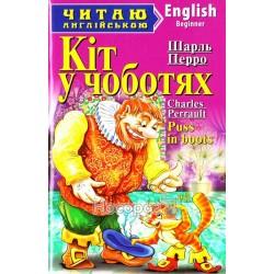 """Читаю англійською - Кіт у чоботях """"Арій"""" (укр.)"""