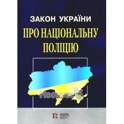 """Закон Украины о Национальной полиции """"Алерта"""" (укр.)"""