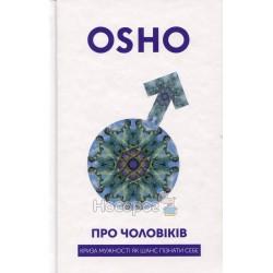 "OSHO О мужчинах ""Terra Inkognita"" (укр.)"