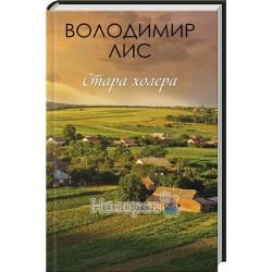 """Старая холера """"Клуб Семейного Досуга"""" (укр.)"""