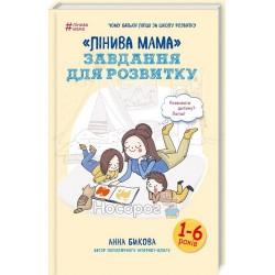 """""""Ленивая мама"""" Задания для развития """"BookChef"""" (укр.)"""
